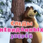Маша и Медведь : Следы невиданных зверей (Серия 4)