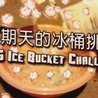 [配音] 星期天的冰桶挑戰 ALS Ice Bucket Challenge