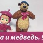 """Маша и Медведь. Шоколадные шары """"Чупа Чупс"""". Часть 2. 9 шаров"""