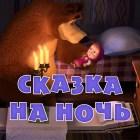 Маша и Медведь – Сказка на ночь (Трейлер)